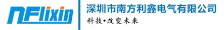 深圳市南方利鑫电气有限公司