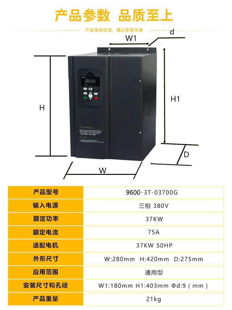 9600系列380V30-37KW通用型