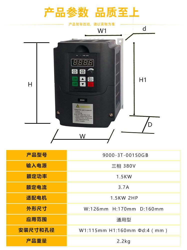 9000系列380V0.75-5.5KW通用型