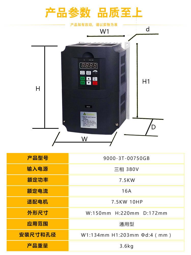 9000系列380V7.5-11KW通用型