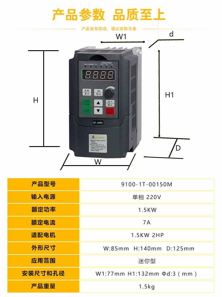9100系列220V0.4-1.5KW迷你型