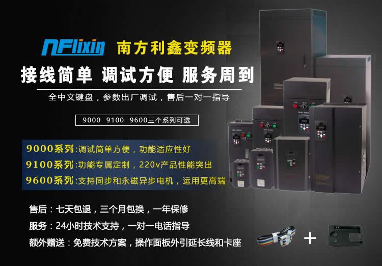 安装变频器电工常识