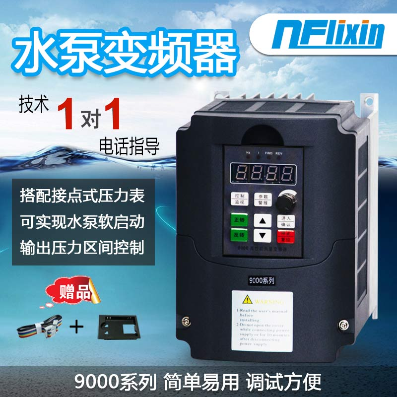 水泵变频改造原理及效果