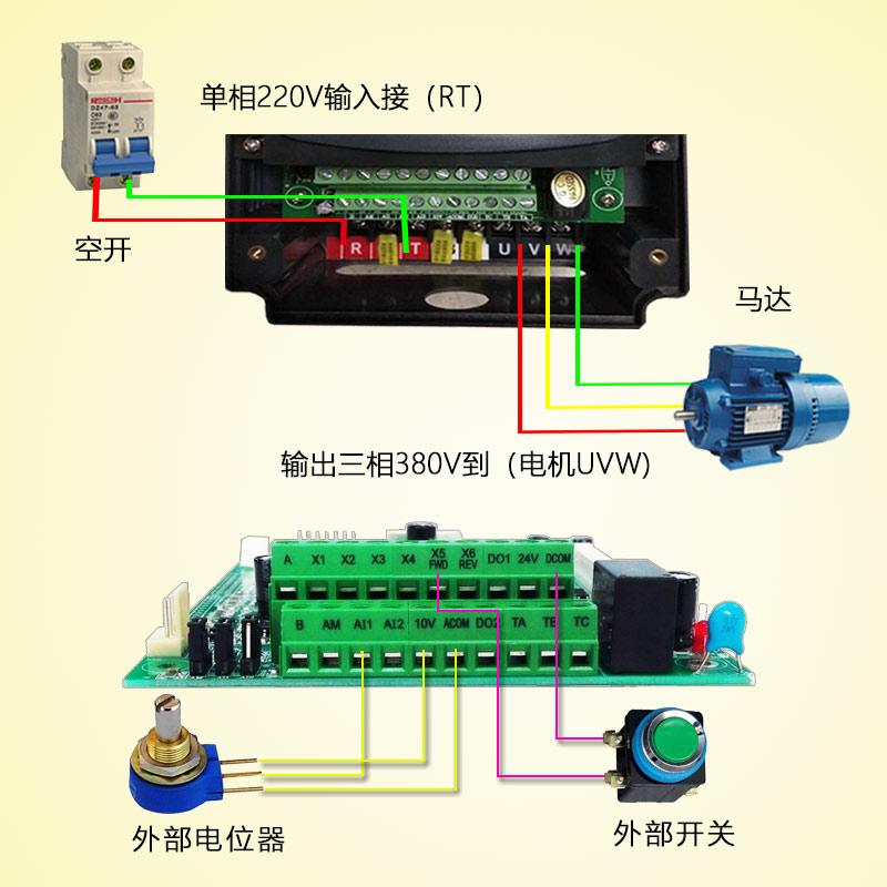 220V转380V升压变频器
